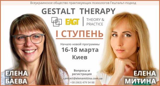 Гештальт Елена Баева и Елена Митина