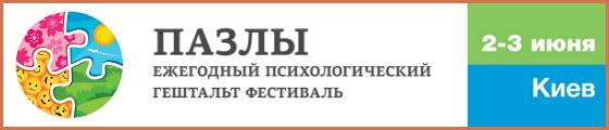 гештальт фестиваль пазлы